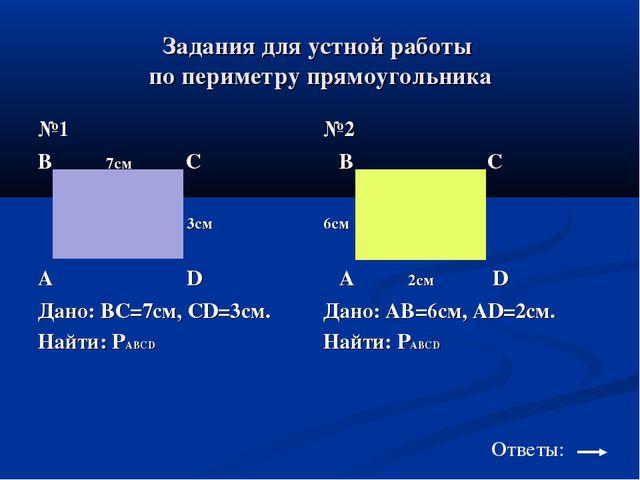 Задания для устной работы по периметру прямоугольника Ответы:
