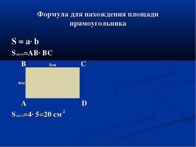 Формула для нахождения площади прямоугольника S = a· b SABCD=AB· BC B 5см C 4...