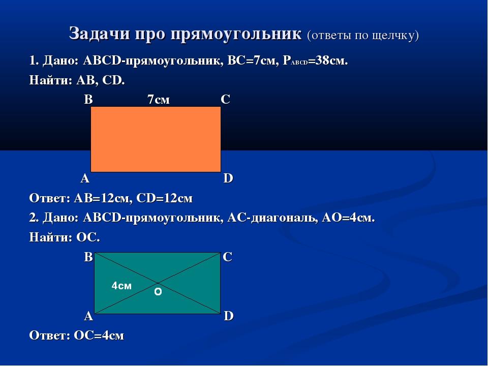 Задачи про прямоугольник (ответы по щелчку) 1. Дано: ABCD-прямоугольник, ВС=7...