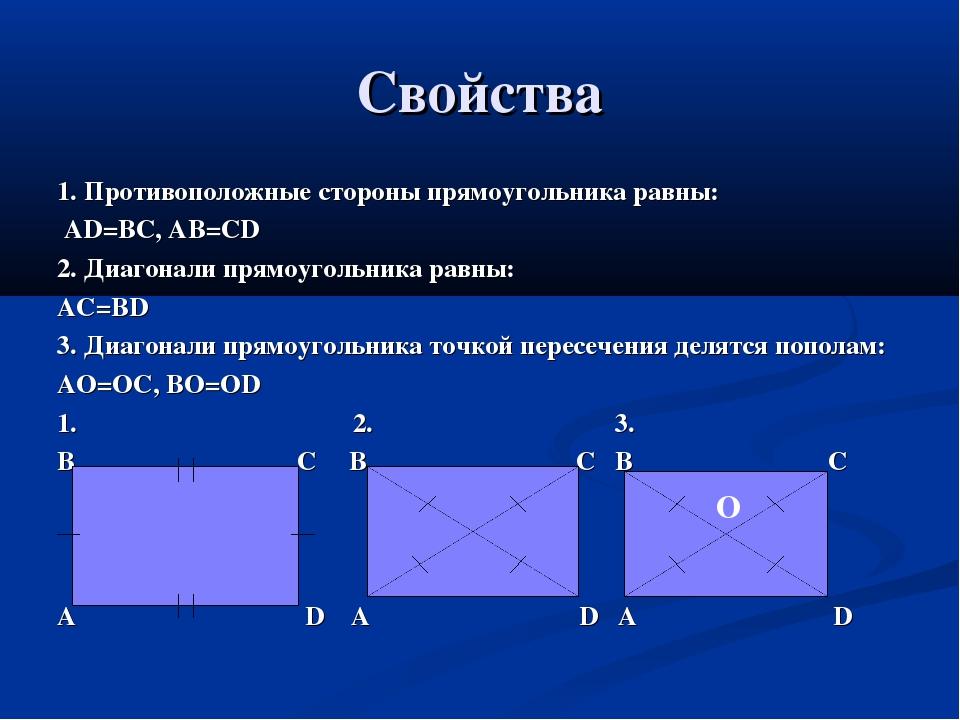 Свойства 1. Противоположные стороны прямоугольника равны: AD=BC, AB=CD 2. Диа...