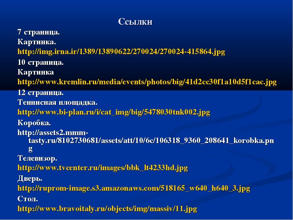 Ссылки 7 страница. Картинка. http://img.irna.ir/1389/13890622/270024/270024-4...