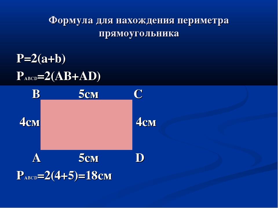Формула для нахождения периметра прямоугольника P=2(a+b) PABCD=2(AB+AD) B 5см...