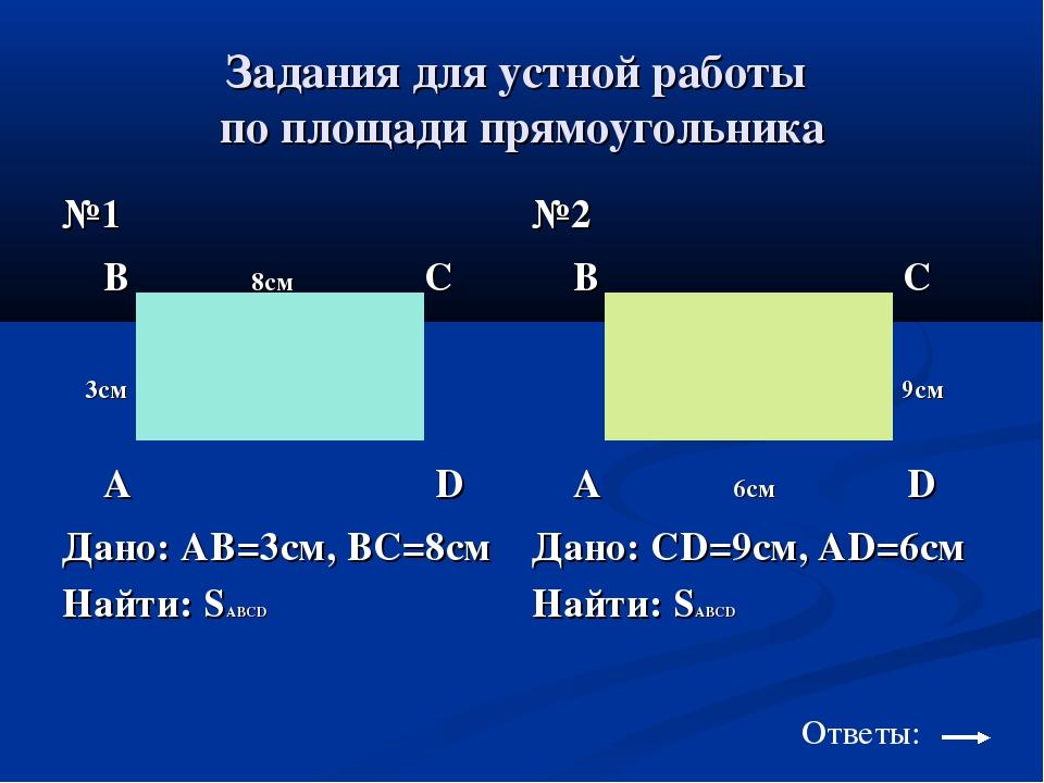 Задания для устной работы по площади прямоугольника Ответы:
