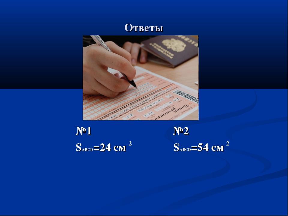 Ответы №1 №2 SABCD=24 см SABCD=54 см 2 2
