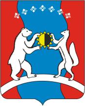 Герб Алданского района