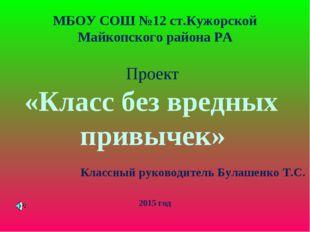 МБОУ СОШ №12 ст.Кужорской Майкопского района РА Проект «Класс без вредных при