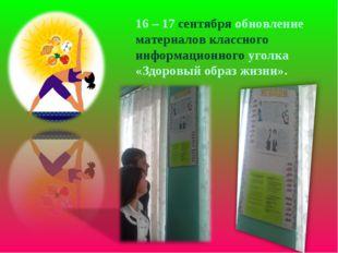 16 – 17 сентября обновление материалов классного информационного уголка «Здор