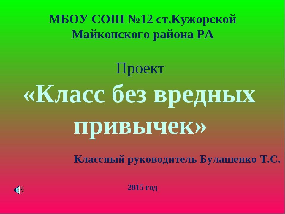 МБОУ СОШ №12 ст.Кужорской Майкопского района РА Проект «Класс без вредных при...
