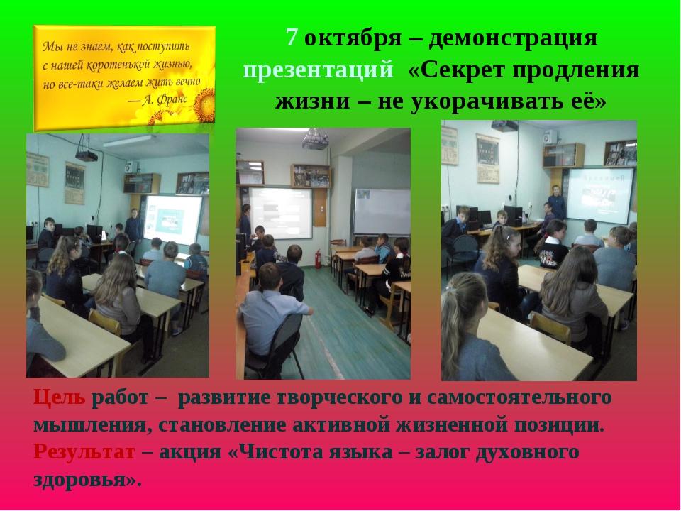 7 октября – демонстрация презентаций «Секрет продления жизни – не укорачивать...