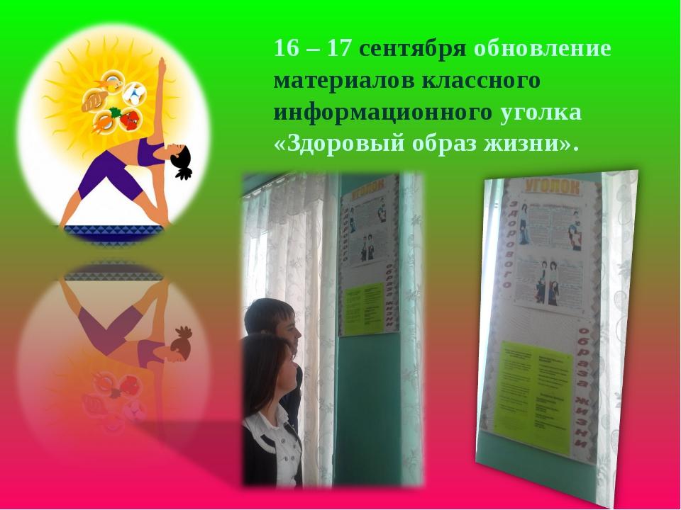 16 – 17 сентября обновление материалов классного информационного уголка «Здор...