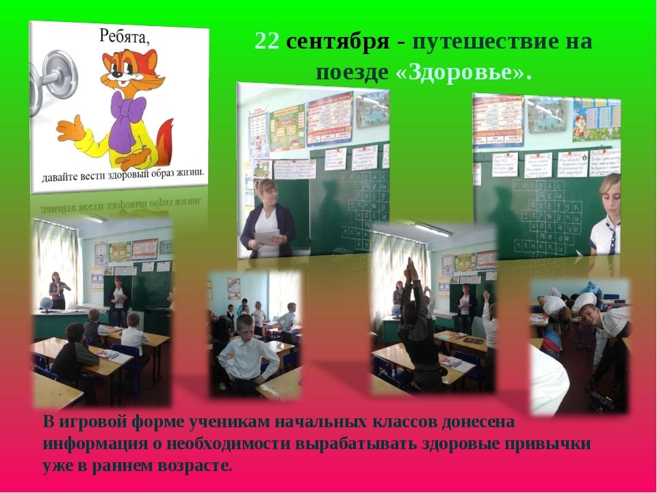 22 сентября - путешествие на поезде «Здоровье». В игровой форме ученикам нача...