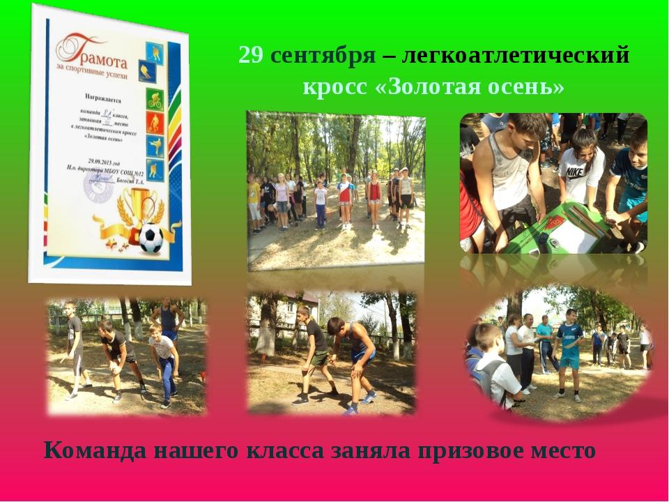 29 сентября – легкоатлетический кросс «Золотая осень» Команда нашего класса з...