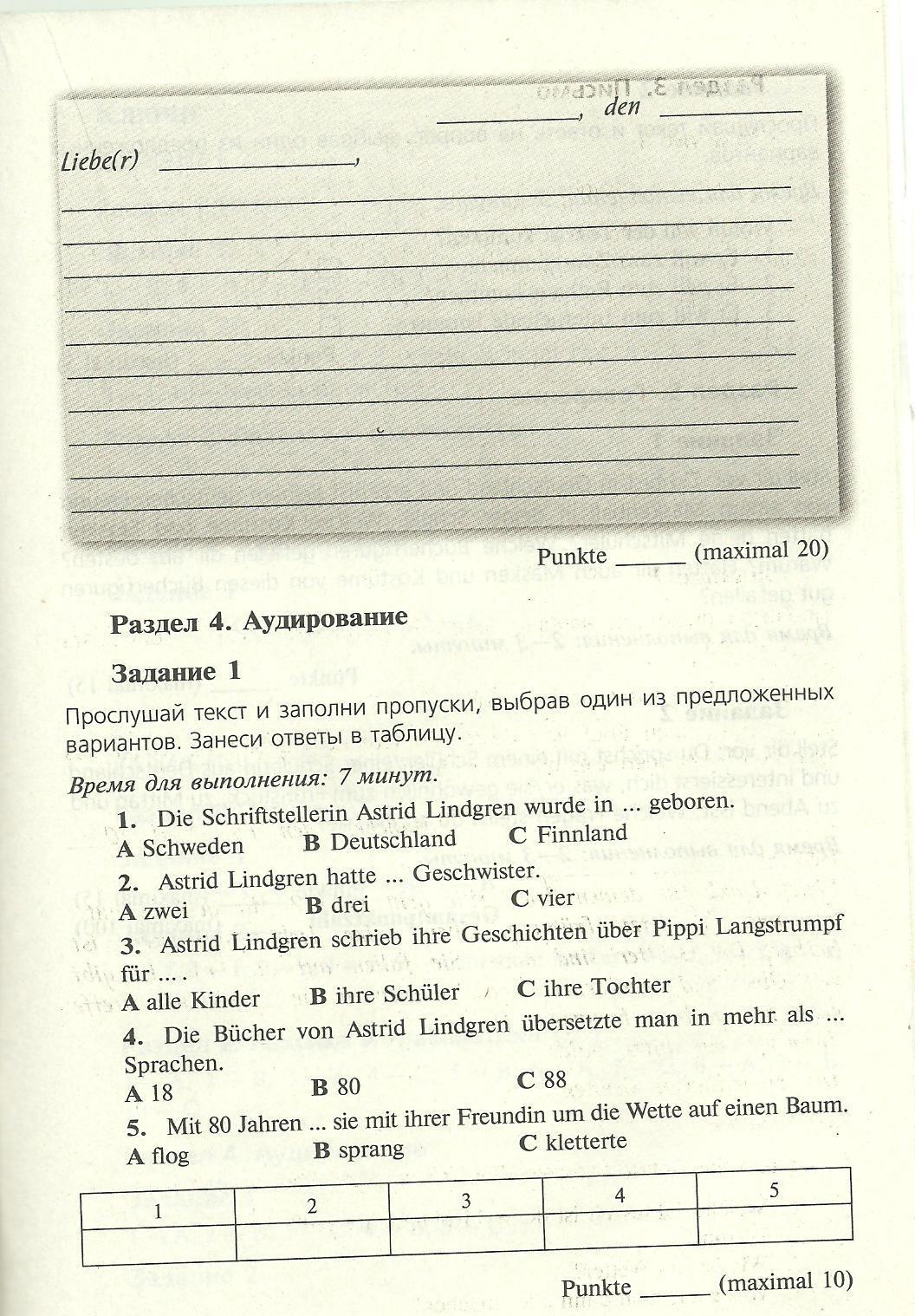 6 класс итоговый тест 010.jpg