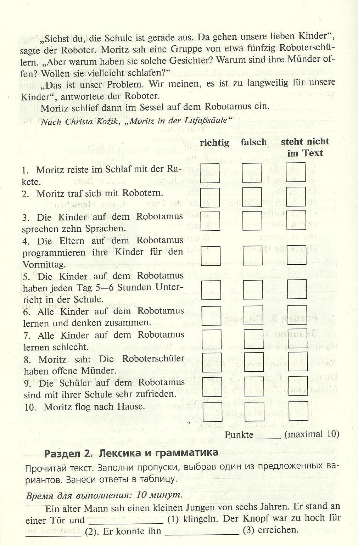 6 класс итоговый тест 002.jpg