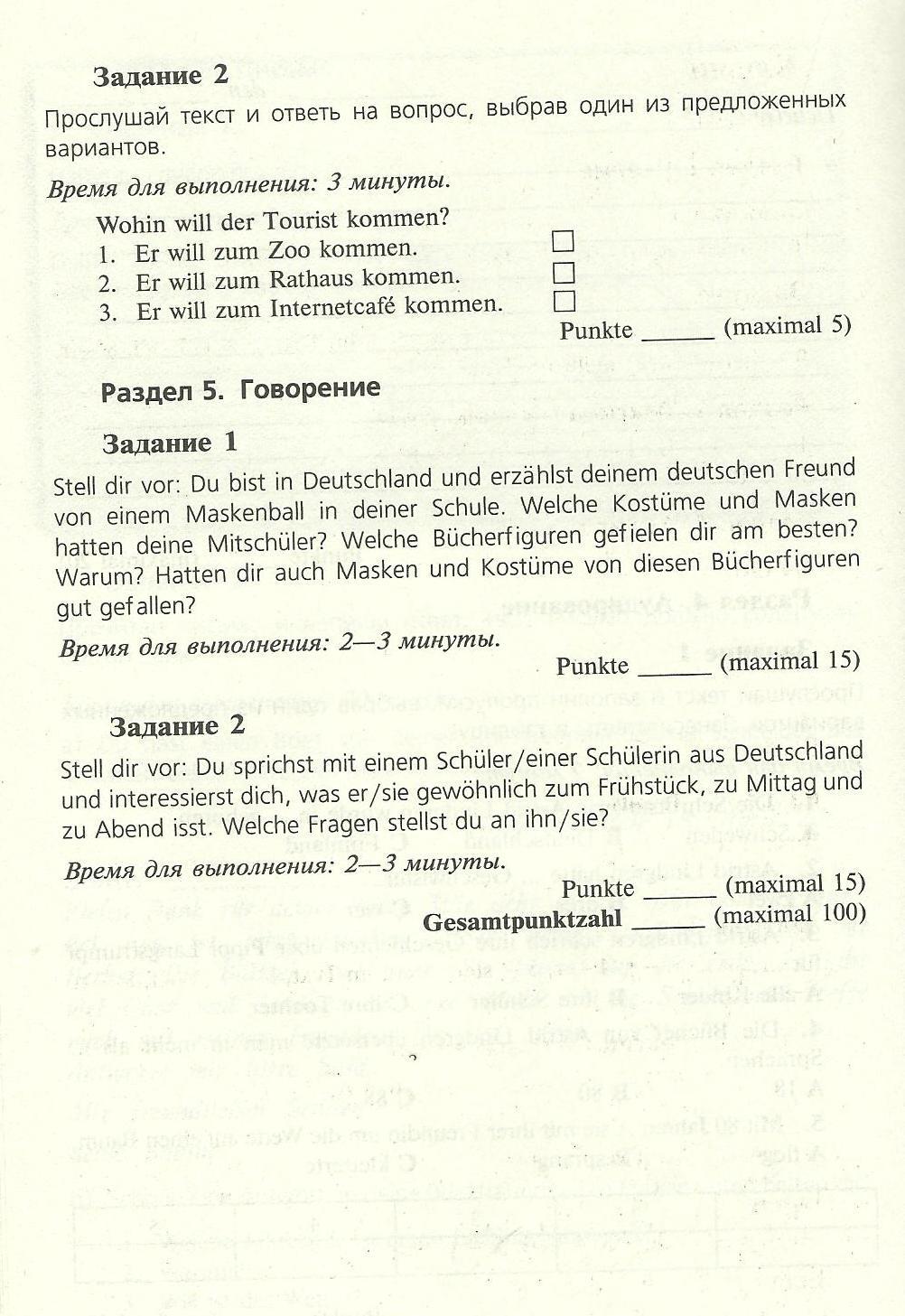 6 класс итоговый тест 011.jpg