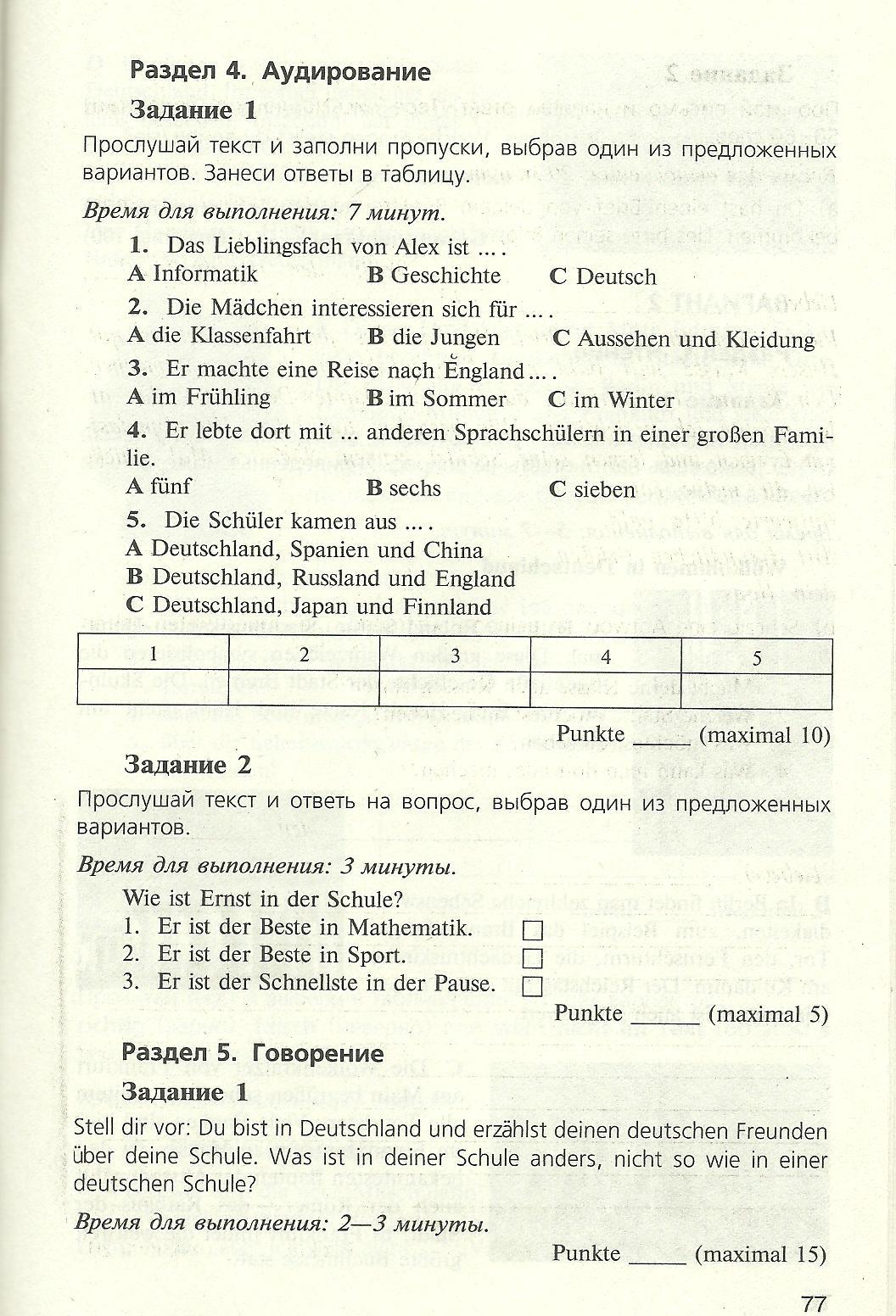 6 класс итоговый тест 004.jpg