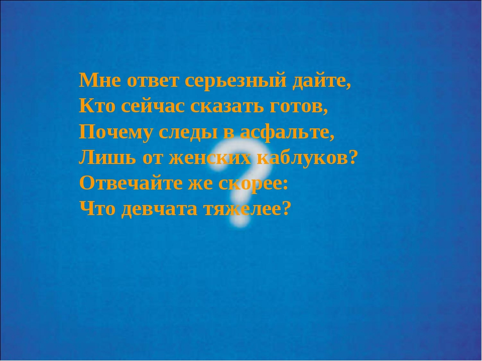 Мне ответ серьезный дайте, Кто сейчас сказать готов, Почему следы в асфальте,...