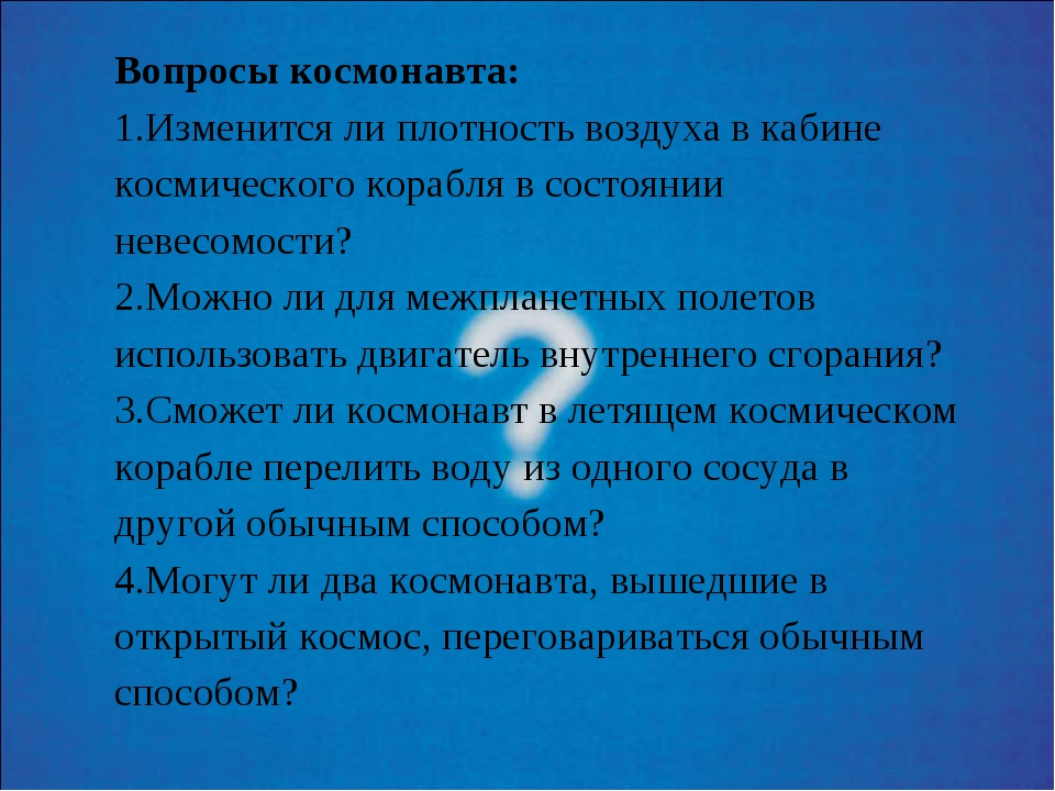 Вопросы космонавта: 1.Изменится ли плотность воздуха в кабине космического ко...