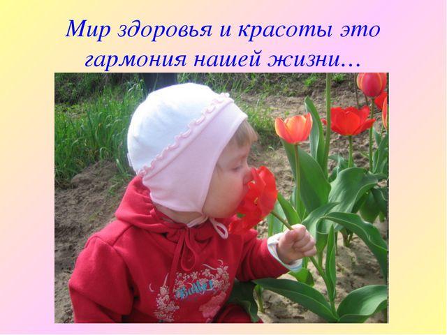 Мир здоровья и красоты это гармония нашей жизни…