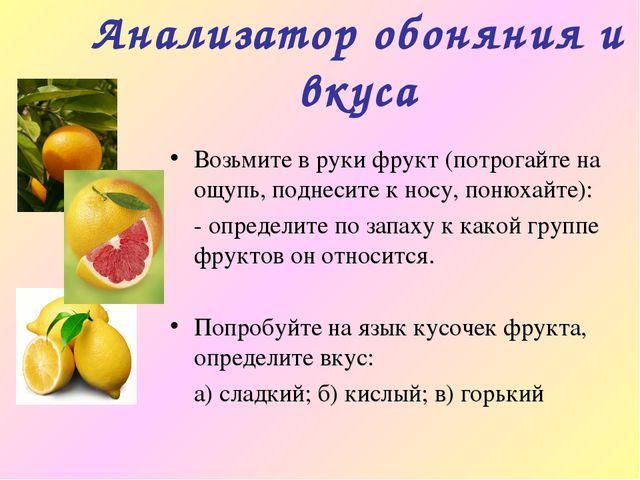 Анализатор обоняния и вкуса Возьмите в руки фрукт (потрогайте на ощупь, подне...