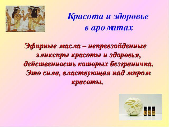 Красота и здоровье в ароматах Эфирные масла – непревзойденные эликсиры красот...