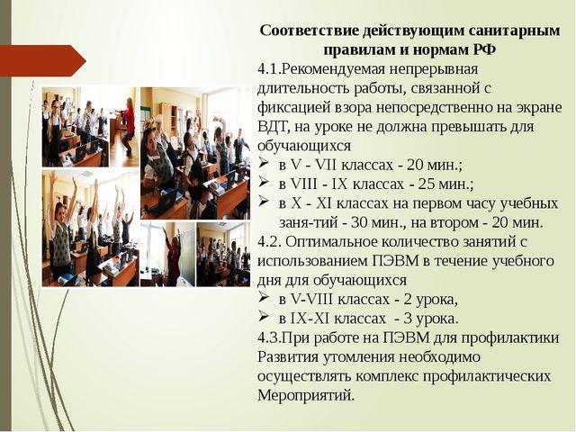 Соответствие действующим санитарным правилам и нормам РФ 4.1.Рекомендуемая не...