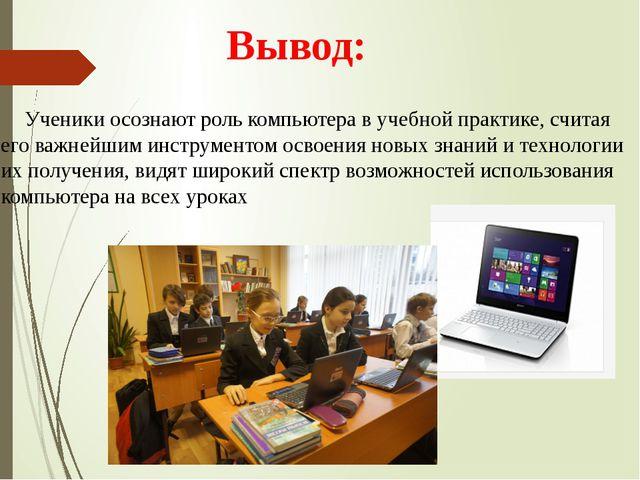 Ученики осознают роль компьютера в учебной практике, считая его важнейшим...