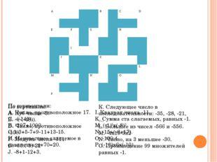 По горизонтали: A. Число, противоположное 17. C. -(-141). E. -297+1000. G.1-