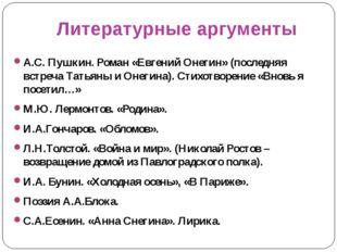 Литературные аргументы А.С. Пушкин. Роман «Евгений Онегин» (последняя встреча
