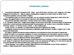 Сочинение ученика Николай Михайлович Карамзин (1766 - 1826) - русский исто
