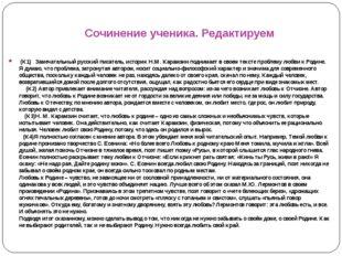 Сочинение ученика. Редактируем (К1) Замечательный русский писатель, историк Н