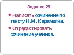 Задание 25 Написать сочинение по тексту Н.М. Карамзина. Отредактировать сочин