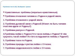 Проблема текста (К1). Выбираем нужное Нравственные проблемы (морально-нравст