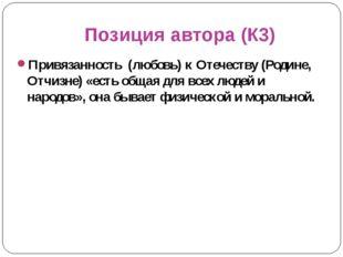 Позиция автора (К3) Привязанность (любовь) к Отечеству (Родине, Отчизне) «ест