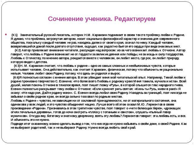 Сочинение ученика. Редактируем (К1) Замечательный русский писатель, историк Н...