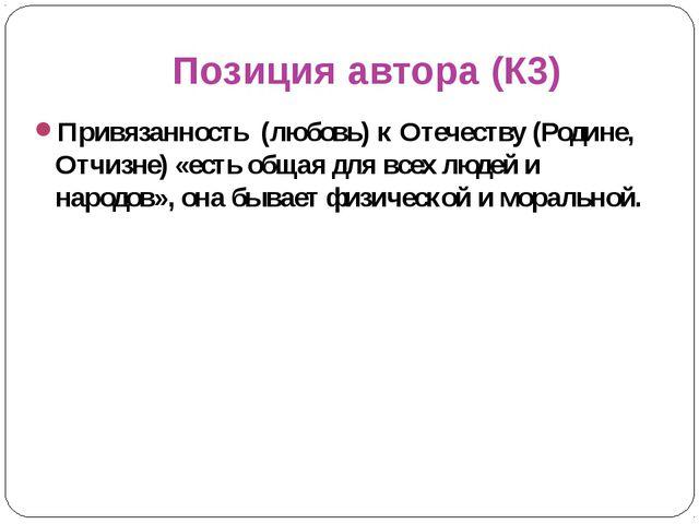 Позиция автора (К3) Привязанность (любовь) к Отечеству (Родине, Отчизне) «ест...