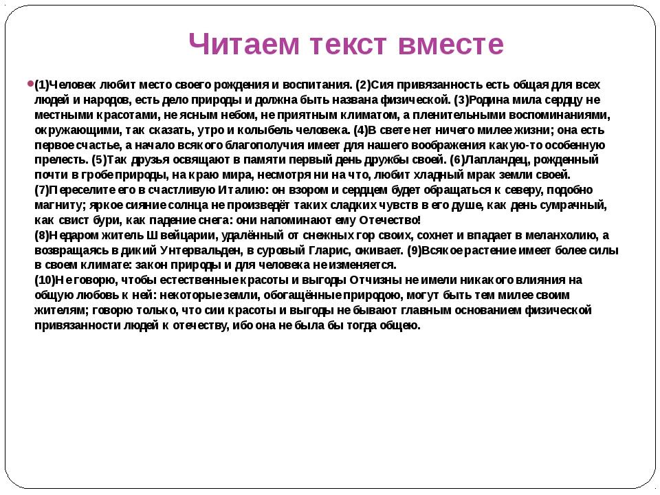 Читаем текст вместе (1)Человек любит место своего рождения и воспитания. (2)С...