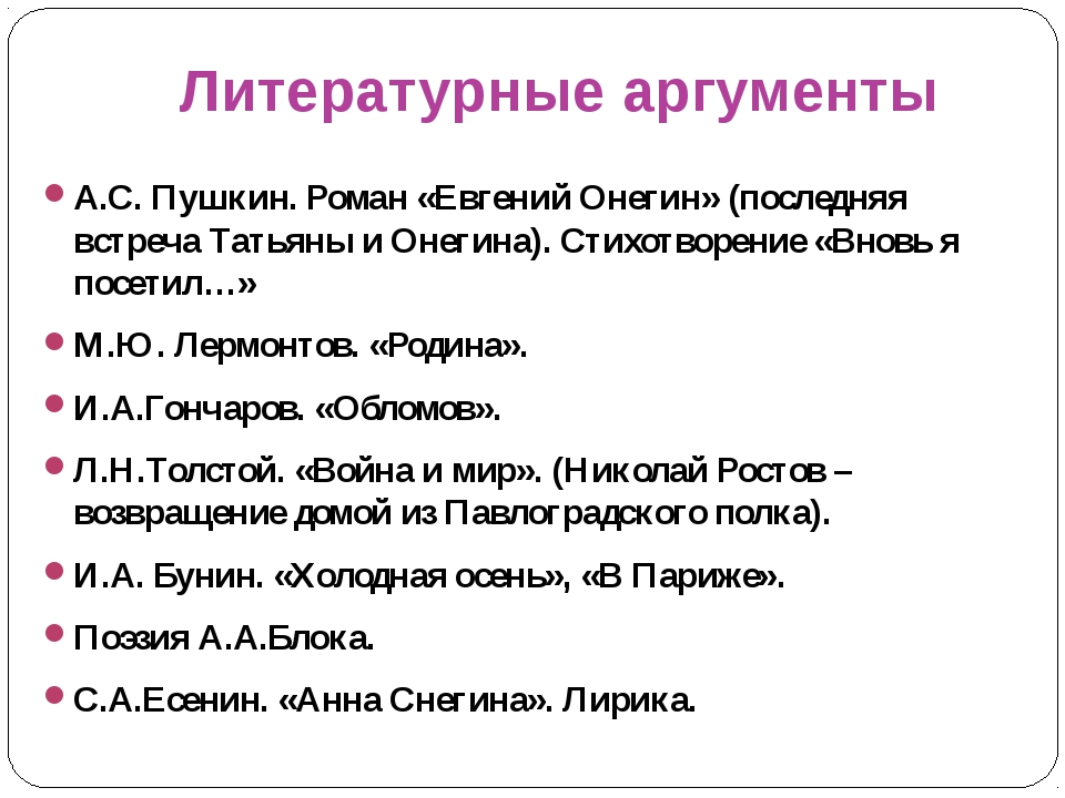 Литературные аргументы А.С. Пушкин. Роман «Евгений Онегин» (последняя встреча...