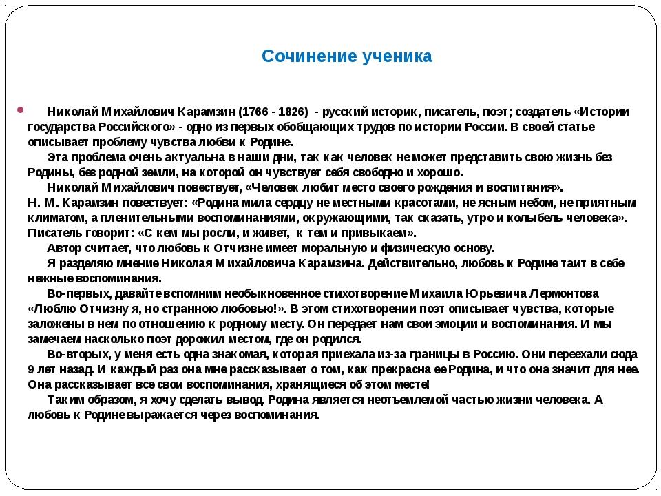 Сочинение ученика Николай Михайлович Карамзин (1766 - 1826) - русский исто...
