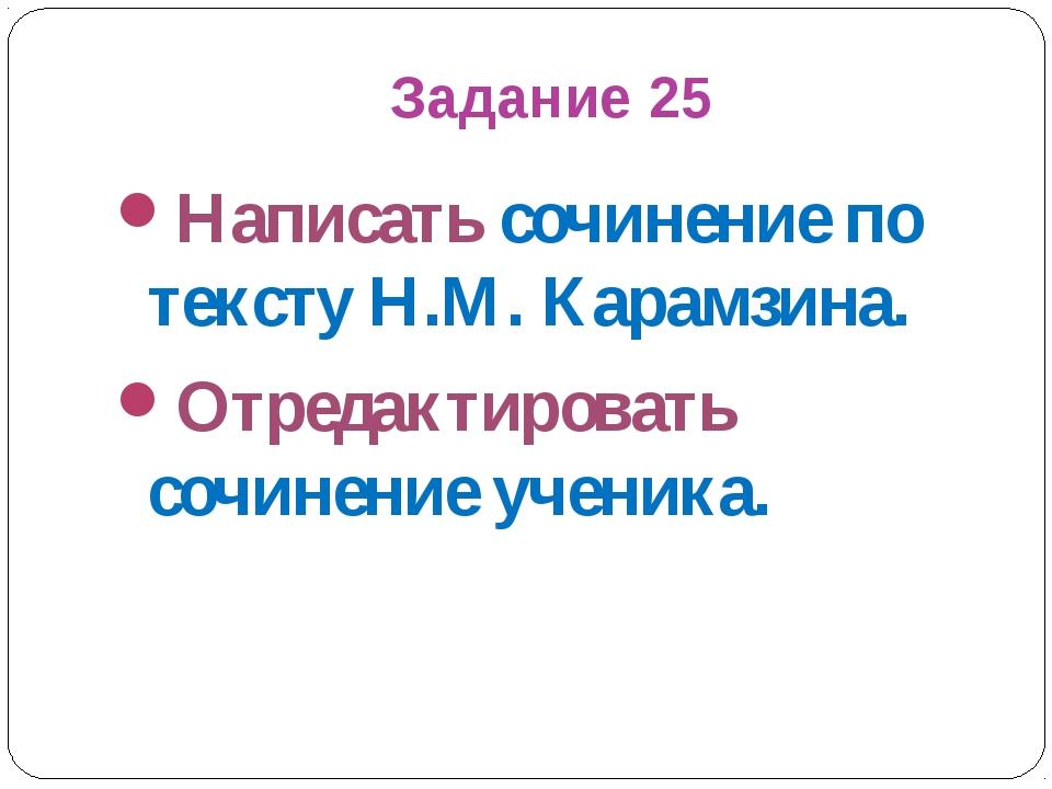 Задание 25 Написать сочинение по тексту Н.М. Карамзина. Отредактировать сочин...
