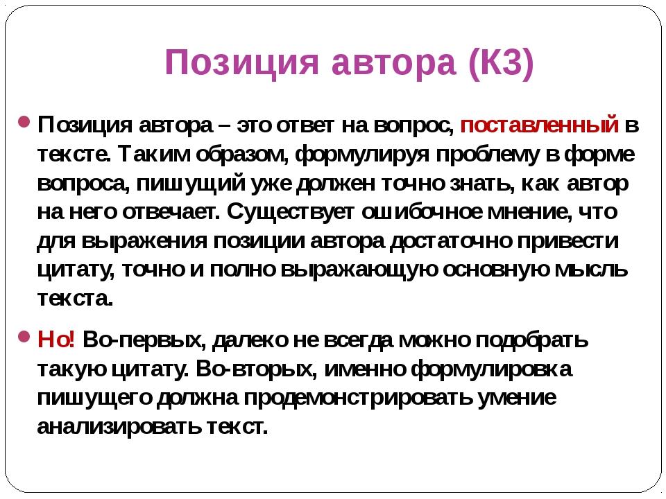 Позиция автора (К3) Позиция автора – это ответ на вопрос, поставленный в текс...