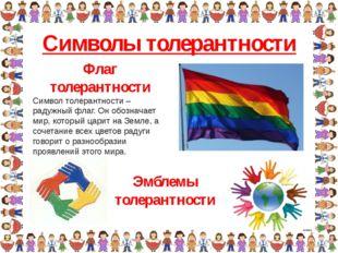 Символы толерантности Эмблемы толерантности Флаг толерантности Символ толеран