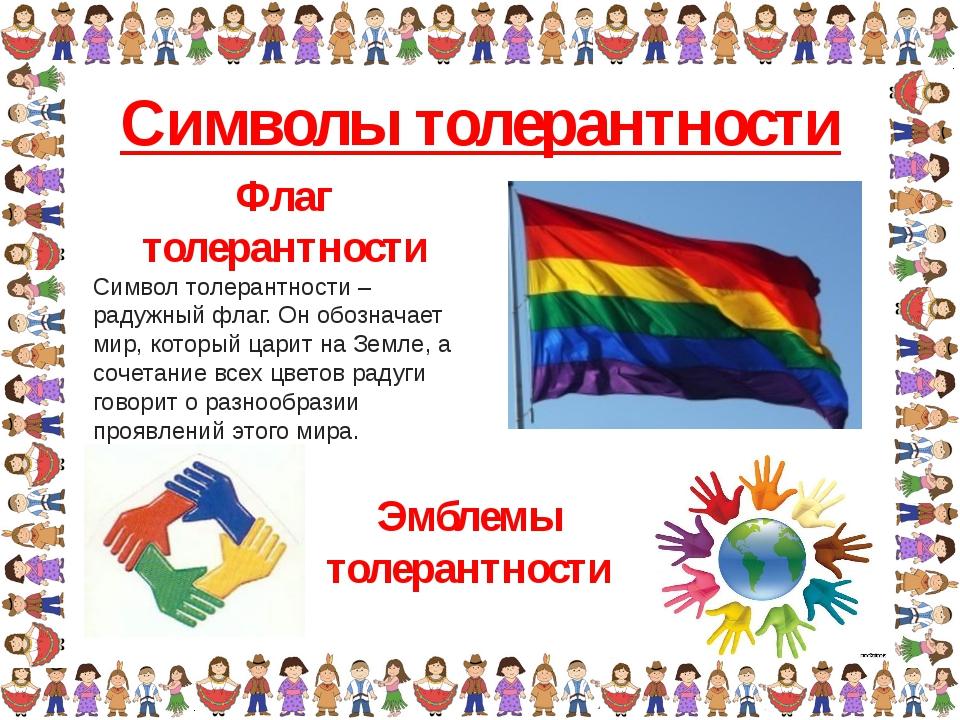 Символы толерантности Эмблемы толерантности Флаг толерантности Символ толеран...