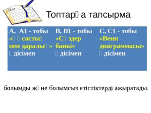 Топтарға тапсырма болымды және болымсыз етістіктерді ажыратады. А, А1 - тобы
