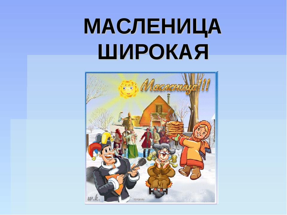 МАСЛЕНИЦА ШИРОКАЯ