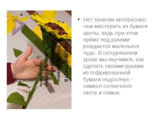Нет занятия интереснее, чем мастерить из бумаги цветы, ведь при этом прямо по