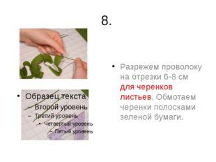 8. Разрежем проволоку на отрезки 6-8 см для черенков листьев. Обмотаем черенк