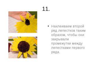 11. Наклеиваем второй ряд лепестков таким образом, чтобы они закрывали промеж