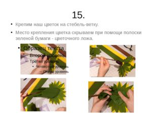 15. Крепим наш цветок на стебель-ветку. Место крепления цветка скрываем при п