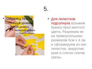 5. Для лепестков подсолнуха возьмем бумагу ярко-желтого цвета. Разрежем ее на